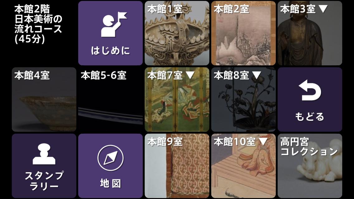 「本館2階 日本美術の流れコース」コンテンツ一覧