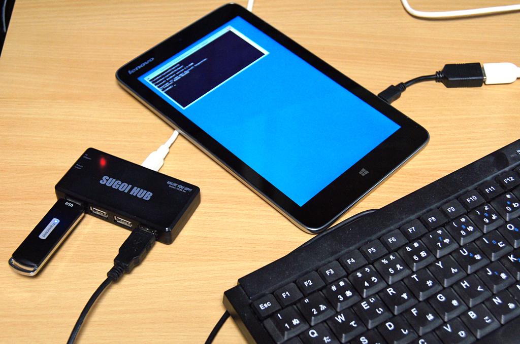 ターゲットとなるPCは、Lenovo Miix 2 8 32GB版。USBハブを利用してブート用USBメモリに加え、キーボードも接続して作業した