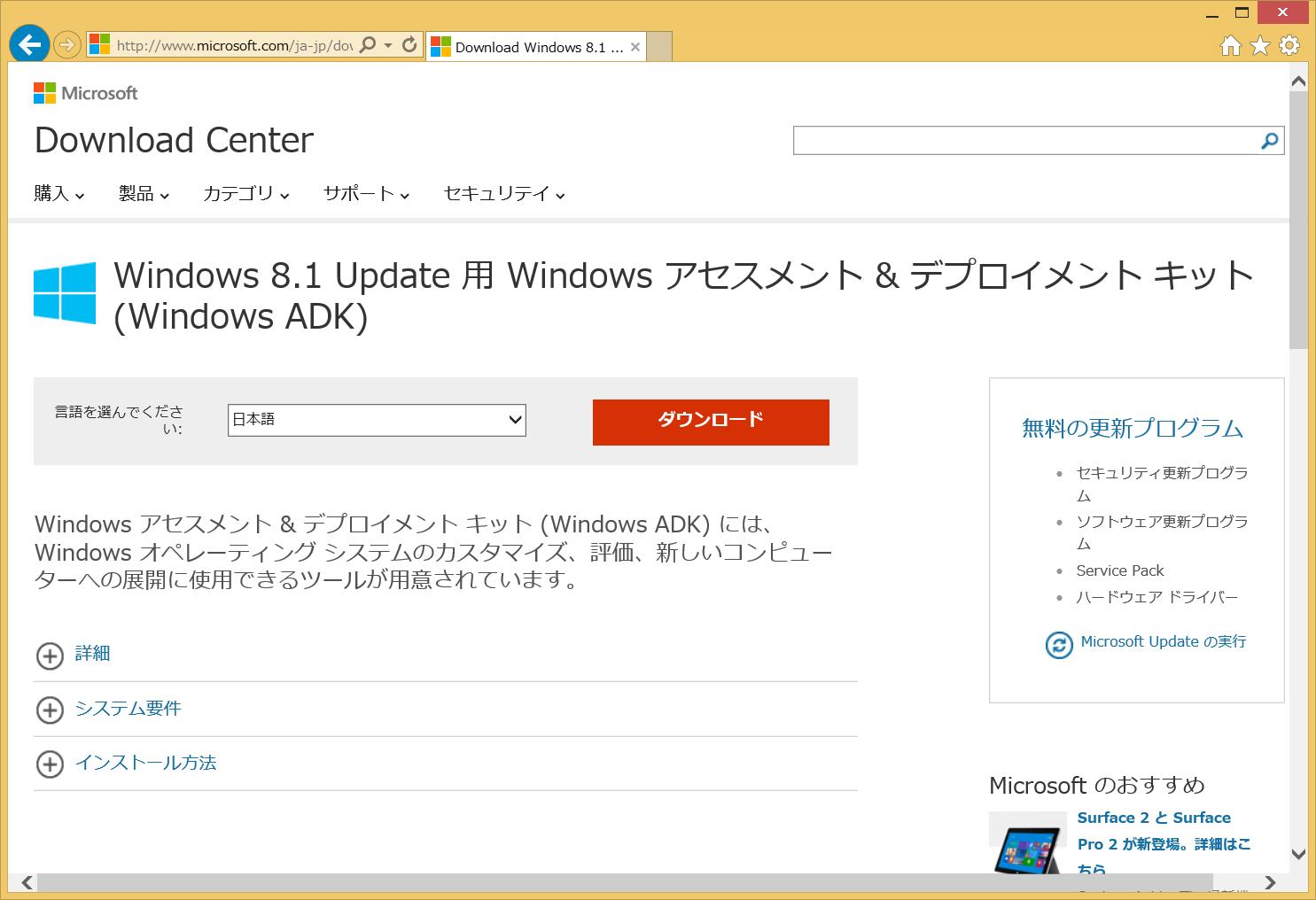 作業環境のベースとなるのはWindows AIK。すべてではなく、Deployment ToolsとWindows プレインストール環境 (Windows PE)をインスト-ルすればOK