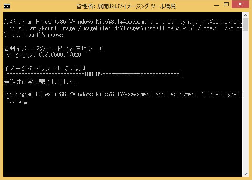 install_temp.wimをマウント後、winre.wimを分離したり、WIMbootに最適化したりして、install_wimboot.wimとしてエクスポートする