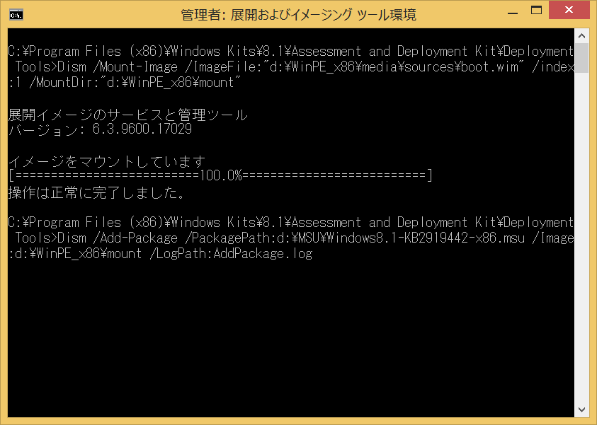 Windows PE環境にもUpdateの適用が必須。その後、USBメモリーやISOでメディア化しておく