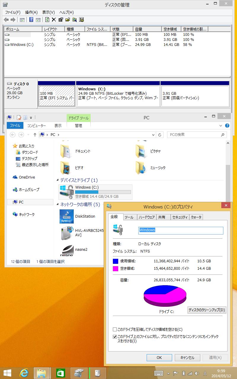 Office 2013をフルインストールし、アップデートした後の空き容量