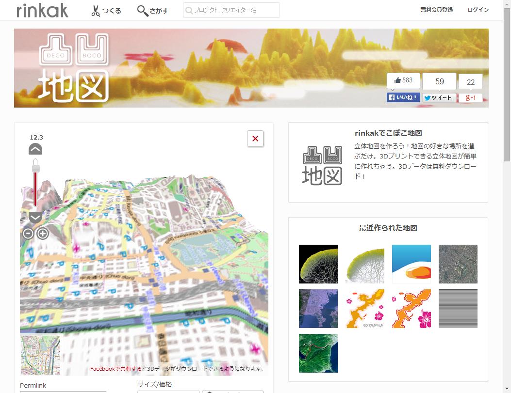 オープンストリートマップのタイル画像を利用可能