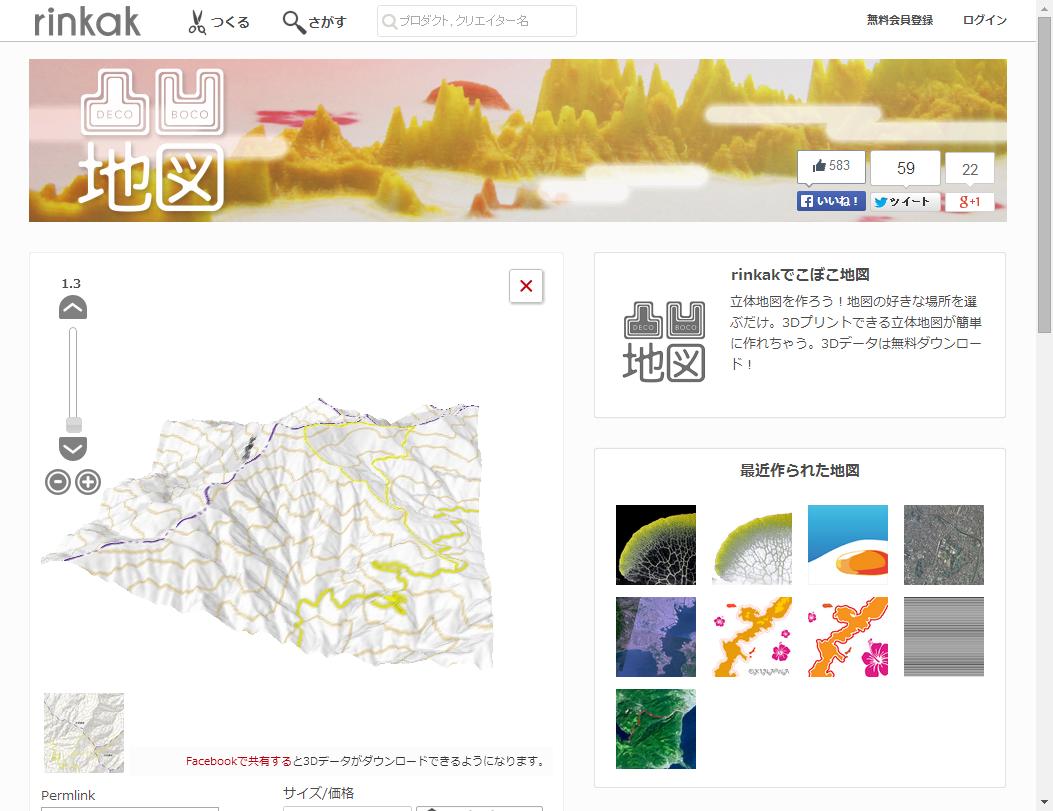 地理院地図の画像も利用できる