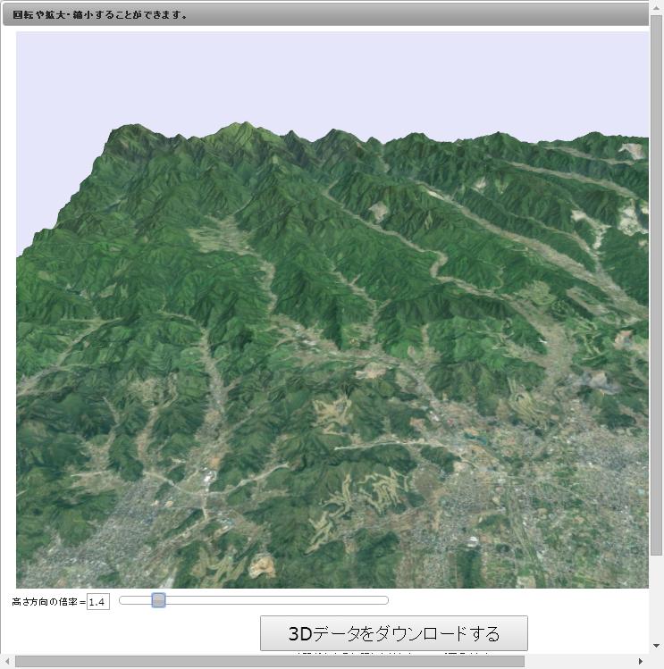 空中写真を使用した3D地図データ