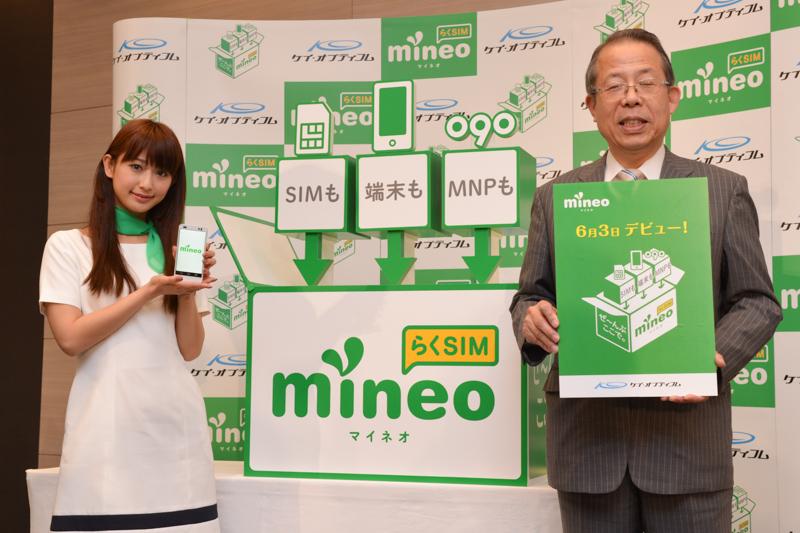 ケイ・オプティコムが発表した「mineo」(マイネオ)