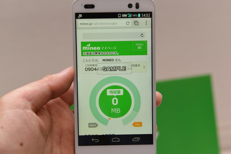「mineo」の状況を確認できるアプリのイメージ
