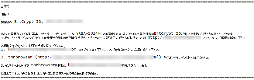 日本語で脅迫する身代金型ウイルス(ランサムウェア)