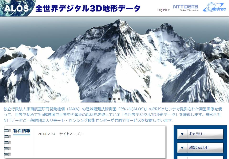 「全世界デジタル3D地図提供サービス」公式サイト