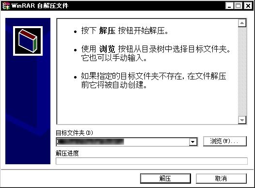 侵害されたインストーラーを実行すると表示される中国語のWinRARインターフェイス