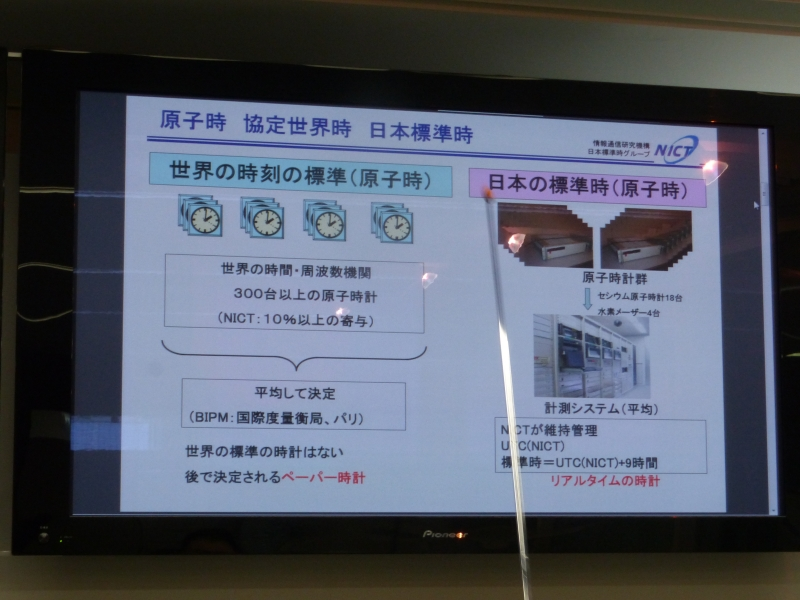 「協定世界時UTC」と「日本標準時(JST)」の違い