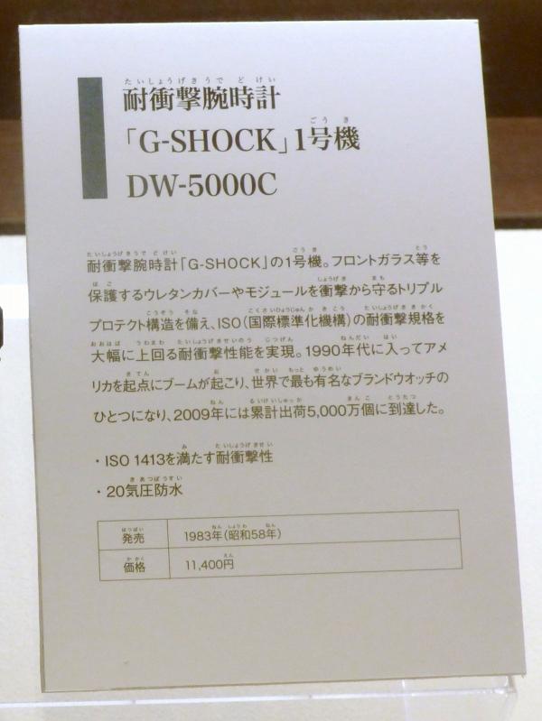 DW-5000C