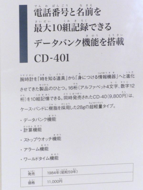 CD-401