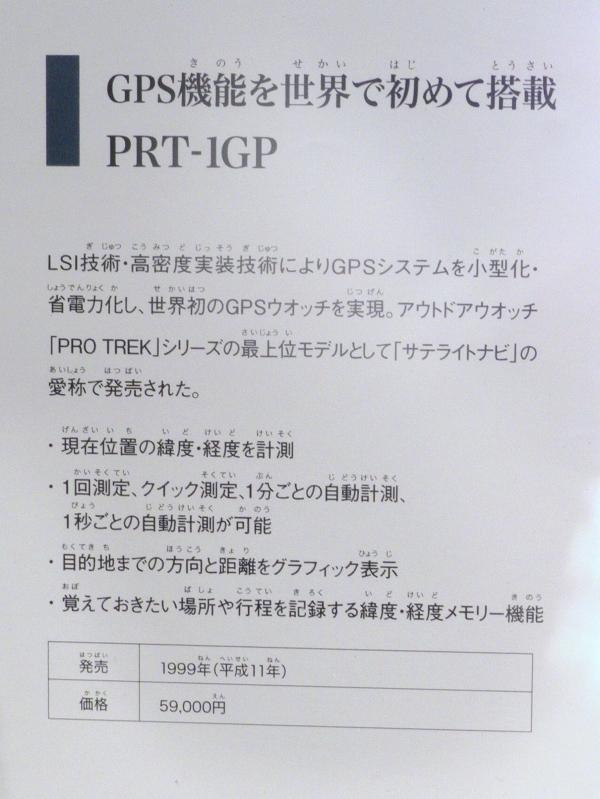 PRT-1GP