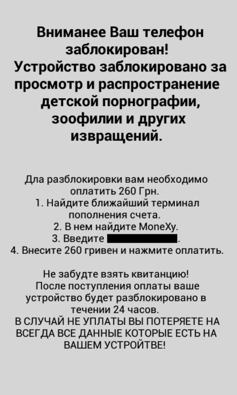 支払いを要求するメッセージ