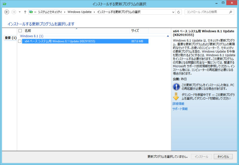 Windows 8.1 Updateの更新ファイルは「KB2919355」
