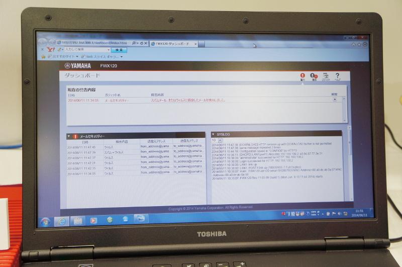 ファイアウォール「FWX120」のメールセキュリティ機能のデモ。メールをスキャンしてウイルスやスパムをチェックする