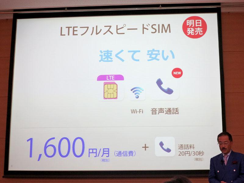 音声通話SIMは月額1600円(税別)から