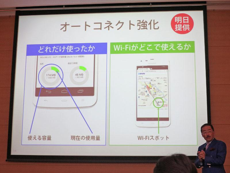 新しいオートコネクトでは、データ通信量と近辺のWi-Fiスポットをマップ上に表示する
