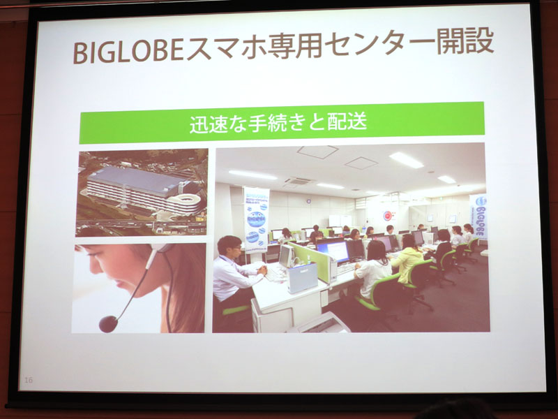 BIGLOBEスマホ専用のセンターも開設