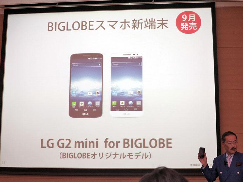 9月にBIGLOBEスマホ第2弾として、「LG G2 mini for BIGLOBE」の発売を予告