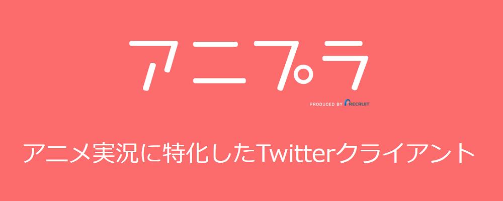 アニメ実況専用Twitterクライアント「アニプラ」
