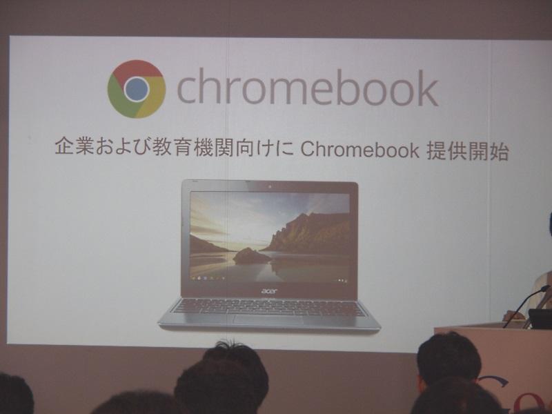 Chromebookを日本でも企業・教育機関向けに発売