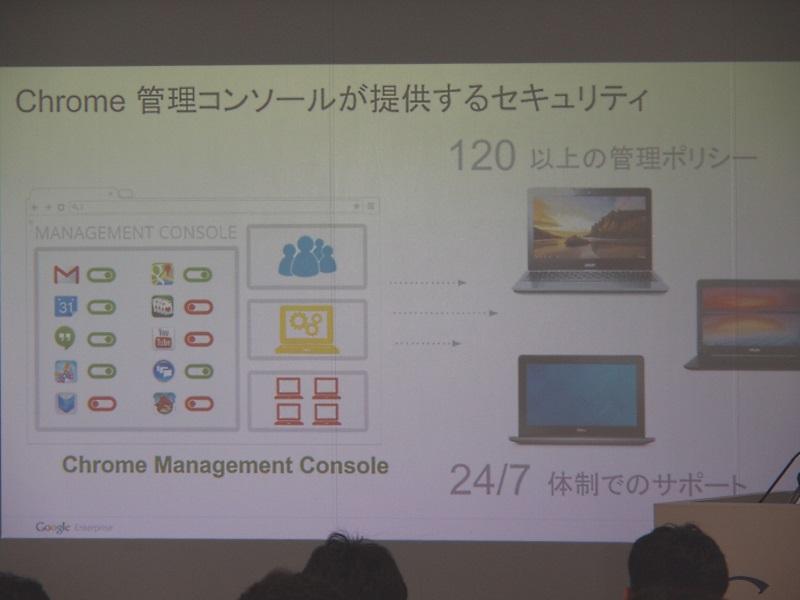 Chromebookを集中管理できる「Chrome管理コンソール」を提供