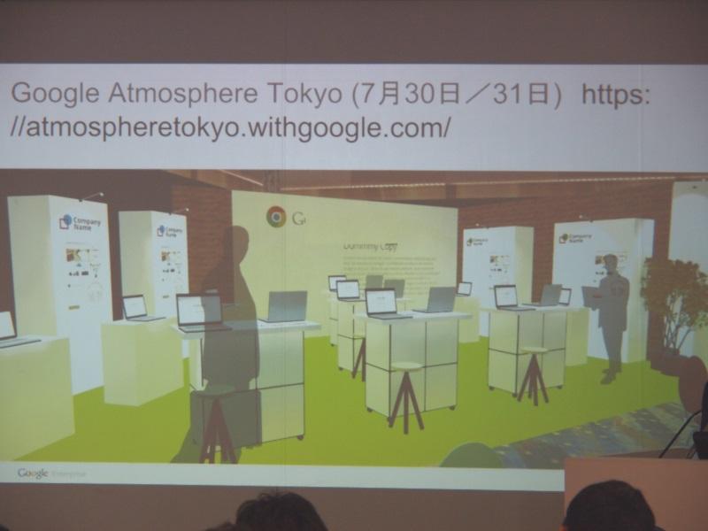 7/30~31開催のイベント「Google Atomsphere Tokyo 2014」にChromebookの体験コーナーを設置