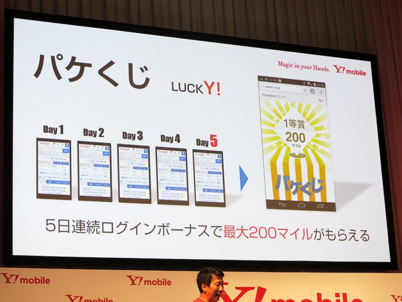 ボーナスマイルとして、5日間連続でYahoo! JAPANにログインすることで、最大200マイルを受け取れる「パケくじ」