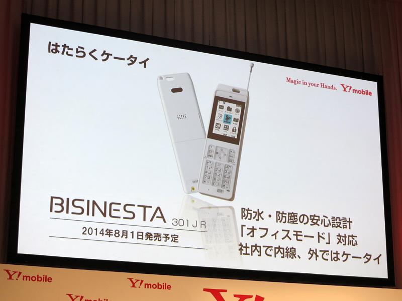 オフィスモード対応で、社内では内線、社外では携帯電話として使える