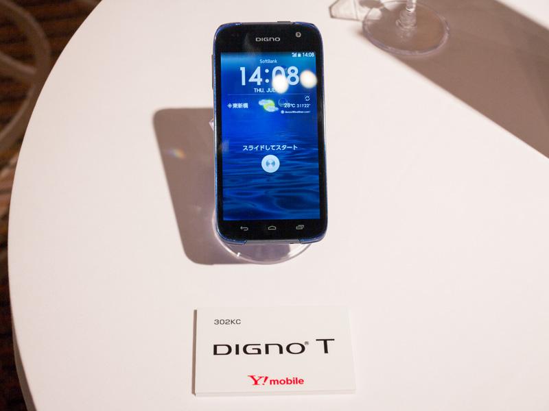 DIGNO T(302KC)の正面