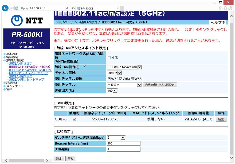 PR-500KIの設定画面。無線LAN設定は上部にカードを装着したときのみ有効になる