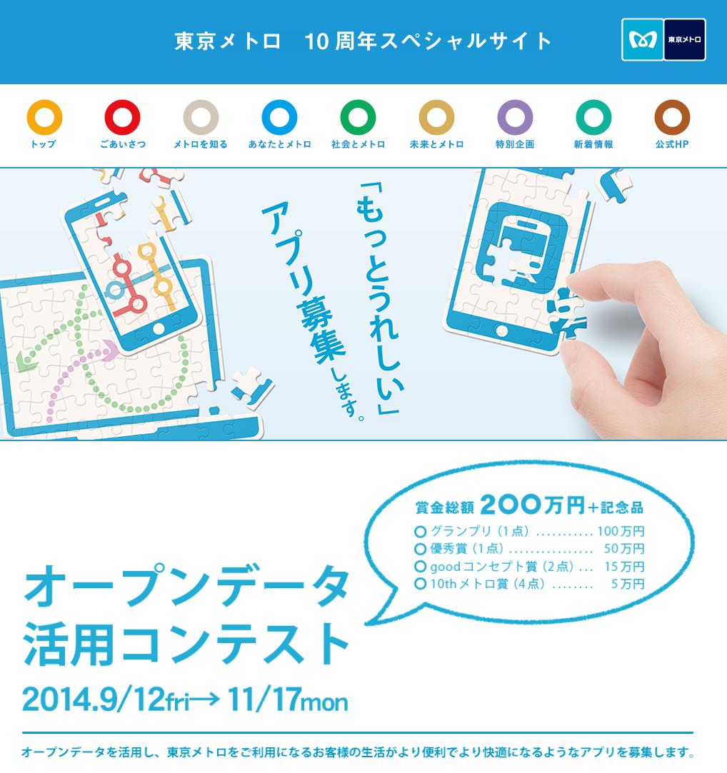 「東京メトロ10周年スペシャルサイト」内にある「オープンデータ活用コンテスト」のページ