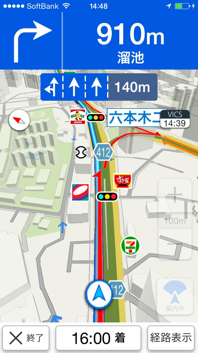 3Dナビ中画面(iOS版画面)