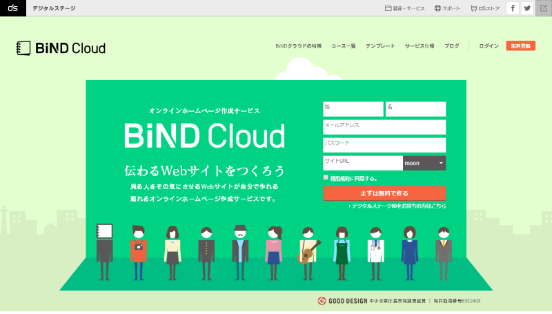 Bind Cloud