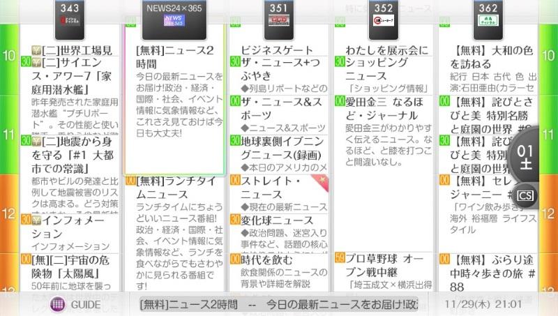 番組表画面