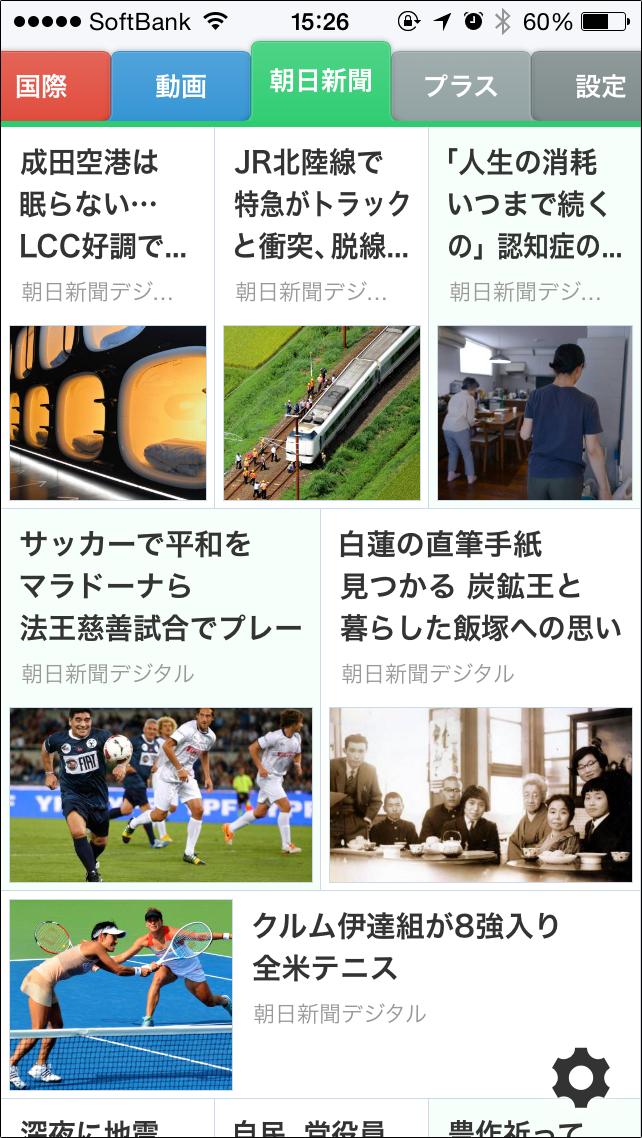 「朝日新聞デジタル」専用チャネル