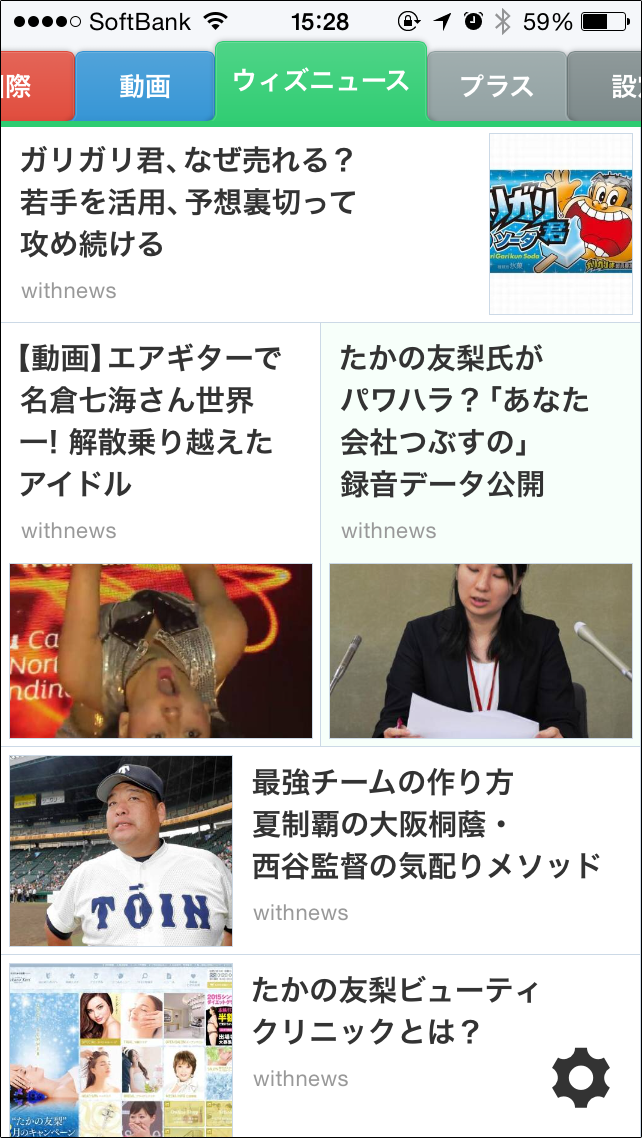 「withnews」専用チャネル