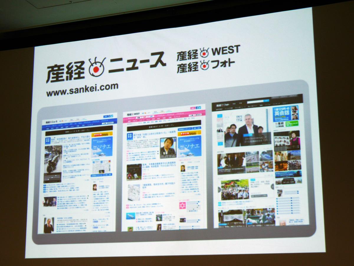 「産経ニュース」は、西日本視点の「産経WEST」とフォトジャーナル「産経フォト」を内包する