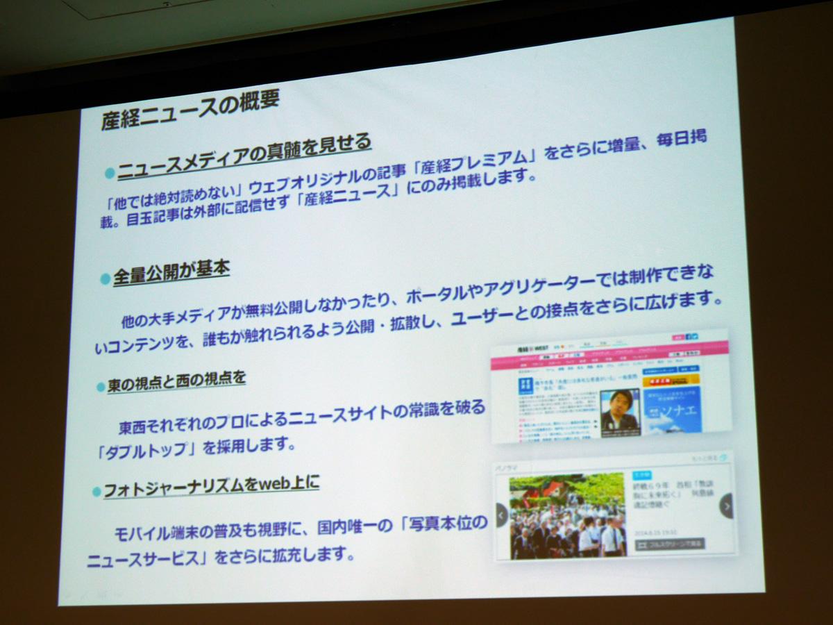 産経ニュースでは、新聞紙面掲載記事や速報のほかに、ウェブオリジナル記事「産経プレミアム」を掲載する