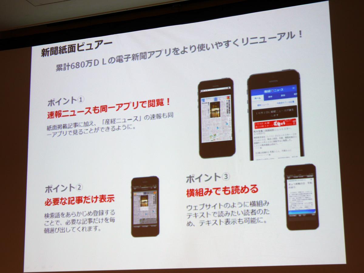 産経新聞の電子新聞アプリをリニューアル