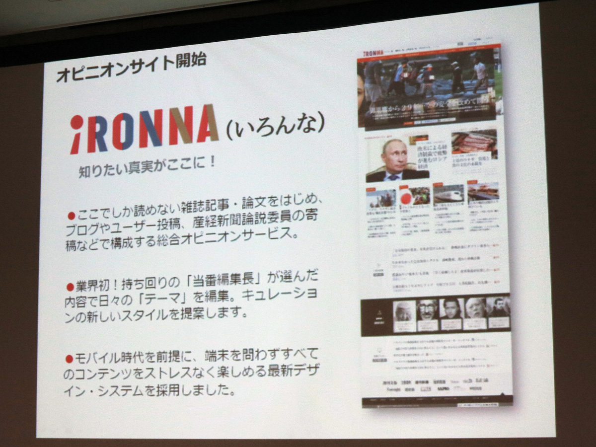 総合オピニオンサイト「iRONNA」