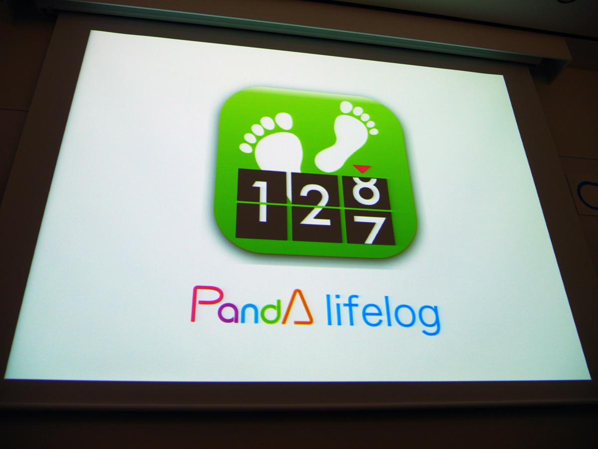 ライフログ機能「PandA lifelog」を提供