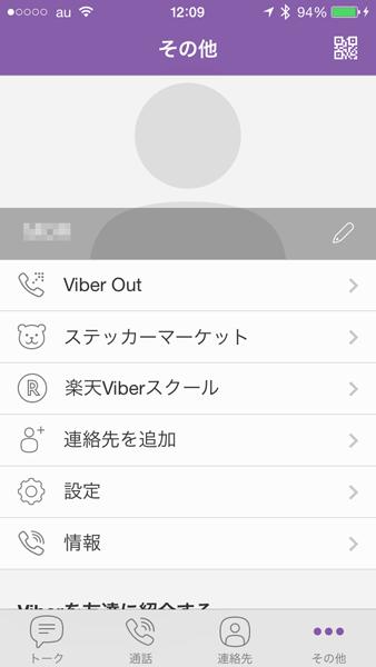 「Viber」iOS版