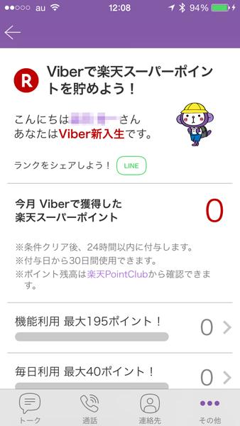 「楽天Viberスクール」登録後の画面