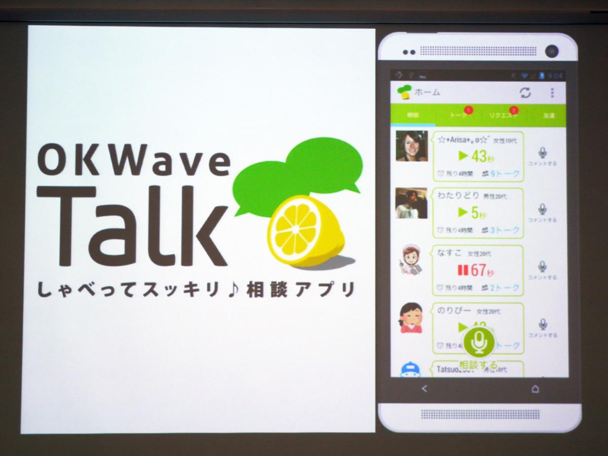 音声投稿型Q&Aアプリ「OKWave Talk」