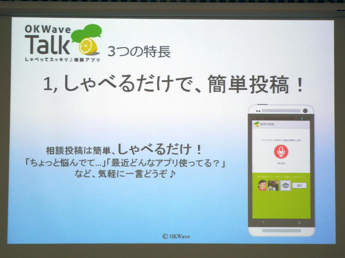 アプリ内の「相談する」ボタンからマイクボタンを押すだけで録音できる