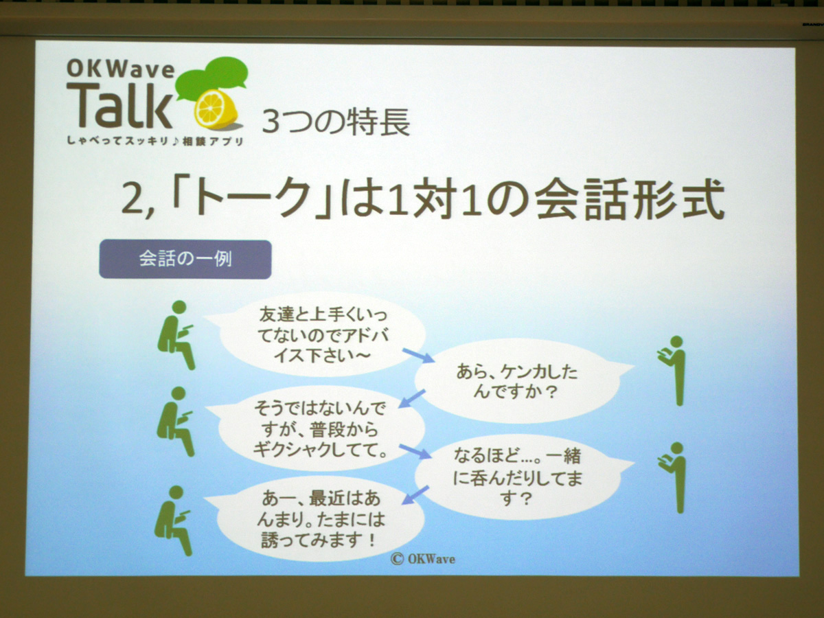 会話することで相談事の解決を図る
