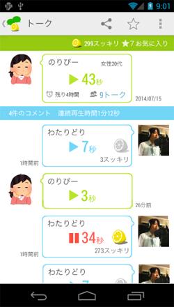 「OKWave Talk」の会話画面